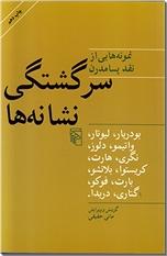 خرید کتاب سرگشتگی نشانه ها از: www.ashja.com - کتابسرای اشجع