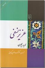 خرید کتاب عزیز نسفی از: www.ashja.com - کتابسرای اشجع