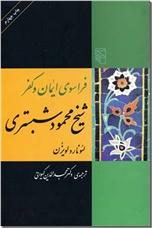 خرید کتاب فراسوی ایمان و کفر - شبستری از: www.ashja.com - کتابسرای اشجع