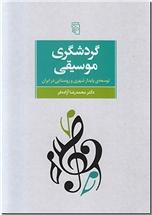 خرید کتاب گردشگری موسیقی از: www.ashja.com - کتابسرای اشجع
