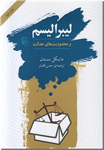 خرید کتاب لیبرالیسم و محدودیت های عدالت از: www.ashja.com - کتابسرای اشجع