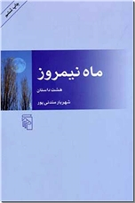 خرید کتاب ماه نیمروز از: www.ashja.com - کتابسرای اشجع