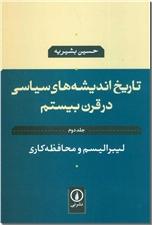 خرید کتاب مدرنیته و اندیشه انتقادی از: www.ashja.com - کتابسرای اشجع