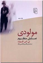 خرید کتاب مولودی نمایش منظوم از: www.ashja.com - کتابسرای اشجع