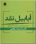 خرید کتاب مهرجویی کارنامه چهل ساله از: www.ashja.com - کتابسرای اشجع