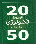 خرید کتاب 20 تغییر بزرگ تکنولوژی تا سال 2050 از: www.ashja.com - کتابسرای اشجع