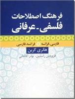 خرید کتاب فرهنگ اصطلاحات فلسفی - عرفانی از: www.ashja.com - کتابسرای اشجع