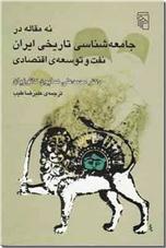 خرید کتاب نه مقاله در جامعه شناسی تاریخی ایران از: www.ashja.com - کتابسرای اشجع