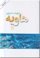خرید کتاب هاویه از: www.ashja.com - کتابسرای اشجع