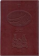 خرید کتاب هزار و یک شب - 5 جلدی از: www.ashja.com - کتابسرای اشجع