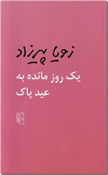 خرید کتاب یک روز مانده به عید پاک از: www.ashja.com - کتابسرای اشجع