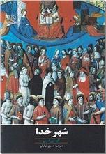 خرید کتاب شهر خدا از: www.ashja.com - کتابسرای اشجع