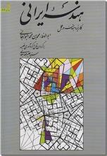 خرید کتاب هندسه ایرانی از: www.ashja.com - کتابسرای اشجع