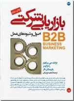 خرید کتاب بازاریابی شرکتی از: www.ashja.com - کتابسرای اشجع