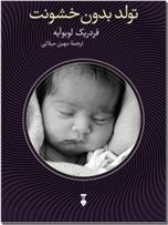 خرید کتاب تولد بدون خشونت از: www.ashja.com - کتابسرای اشجع