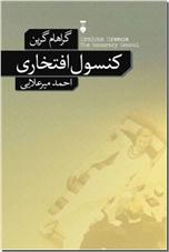 خرید کتاب کنسول افتخاری از: www.ashja.com - کتابسرای اشجع