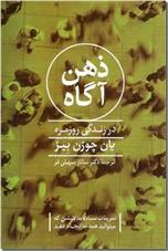 خرید کتاب ذهن آگاه در زندگی روزمره از: www.ashja.com - کتابسرای اشجع