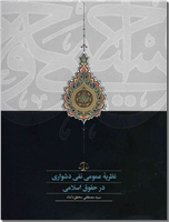 خرید کتاب نظریه عمومی نفی دشواری در حقوق اسلامی از: www.ashja.com - کتابسرای اشجع