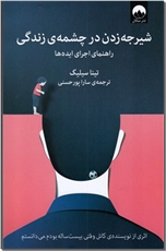 خرید کتاب شیرجه زدن در چشمه زندگی از: www.ashja.com - کتابسرای اشجع