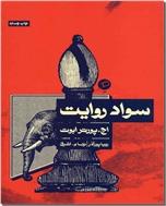 خرید کتاب سواد روایت از: www.ashja.com - کتابسرای اشجع