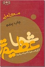خرید کتاب شما عظیم تر از آنی هستید که می اندیشید 1 از: www.ashja.com - کتابسرای اشجع