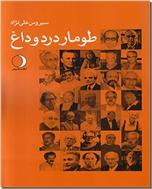 خرید کتاب طومار درد و داغ از: www.ashja.com - کتابسرای اشجع