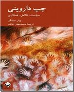 خرید کتاب چپ داروینی از: www.ashja.com - کتابسرای اشجع