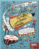خرید کتاب چگونه یک شاهکار ادبی بنویسیم از: www.ashja.com - کتابسرای اشجع