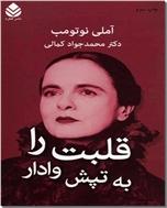 خرید کتاب قلبت را به تپش وادار از: www.ashja.com - کتابسرای اشجع