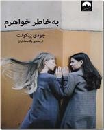 خرید کتاب به خاطر خواهرم از: www.ashja.com - کتابسرای اشجع