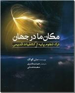 خرید کتاب مکان ما در جهان از: www.ashja.com - کتابسرای اشجع