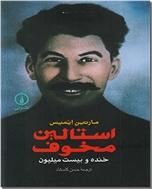 خرید کتاب استالین مخوف از: www.ashja.com - کتابسرای اشجع