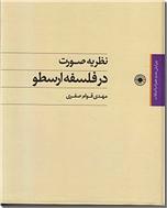 خرید کتاب نظریه صورت در فلسفه ارسطو از: www.ashja.com - کتابسرای اشجع