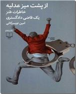 خرید کتاب از پشت میز عدلیه از: www.ashja.com - کتابسرای اشجع