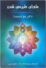 خرید کتاب ماورای طبیعی شدن از: www.ashja.com - کتابسرای اشجع