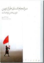 خرید کتاب سرانجام انسان طراز نوین از: www.ashja.com - کتابسرای اشجع