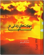 خرید کتاب مهارت های زندگی در گاتها از: www.ashja.com - کتابسرای اشجع