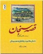 خرید کتاب قصه سنجان از: www.ashja.com - کتابسرای اشجع