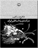 خرید کتاب درآمدی به اساطیر ایران از: www.ashja.com - کتابسرای اشجع