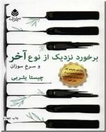خرید کتاب برخورد نزدیک از نوع آخر از: www.ashja.com - کتابسرای اشجع