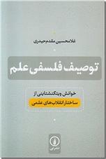 خرید کتاب توصیف فلسفی علم از: www.ashja.com - کتابسرای اشجع