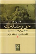 خرید کتاب حق و مصلحت 1 از: www.ashja.com - کتابسرای اشجع