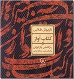 خرید کتاب کتاب آواز 1 - رمزگشایی آواز ایرانی از: www.ashja.com - کتابسرای اشجع