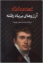 خرید کتاب آرزوهای بر باد رفته از: www.ashja.com - کتابسرای اشجع