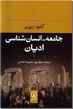 خرید کتاب جامعه انسان شناسی ادیان از: www.ashja.com - کتابسرای اشجع