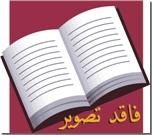 خرید کتاب در هزار تو از: www.ashja.com - کتابسرای اشجع