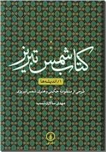 خرید کتاب کتاب شمس تبریز 1 - اندیشه ها از: www.ashja.com - کتابسرای اشجع