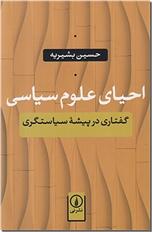 خرید کتاب احیای علوم سیاسی از: www.ashja.com - کتابسرای اشجع