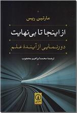 خرید کتاب از اینجا تا بی نهایت از: www.ashja.com - کتابسرای اشجع