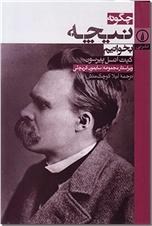 خرید کتاب چگونه نیچه بخوانیم از: www.ashja.com - کتابسرای اشجع